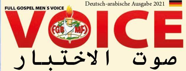 VOICE Ausgabe (arabisch/deutsch)